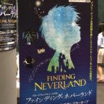 ファインディングネバーランドの感想 子役がすごい! 2017年日本来日公演 ブロードウェイミュージカル
