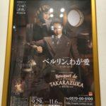 「ベルリン、わが愛」「ブーケ ド タカラヅカ」の観劇感想 宝塚歌劇団星組