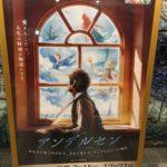 アンデルセン 劇団四季ミュージカル 感想 バレエがすごい!2017全国公演 上演時間