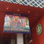 スーパー歌舞伎II(セカンド)ワンピースをミュージカルファンが観に行った感想を語ります!御園座(名古屋)