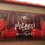 「モーツァルト!」感想 古川雄大・生田絵梨花Ver. 名古屋(御園座)2018年版帝劇ミュージカル