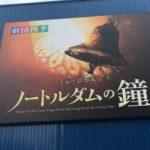 「ノートルダムの鐘」感想(名古屋) 劇団四季ミュージカル クワイヤ(聖歌隊)の歌の美しさと重厚感がハンパない!