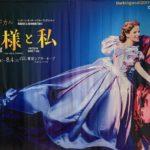 『王様と私』ミュージカル 2019年7月8月来日公演(東急シアターオーブ) 9月27日より映画館でロンドン公演も上映!