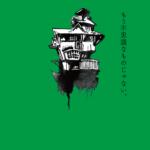 音楽座ミュージカル『グッバイマイダーリン★』公演情報 東京/大阪/広島
