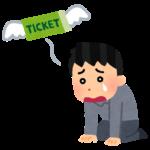 『レ・ミゼラブル』高額転売対策を強化!座席番号を公表。他の人気ミュージカルでも実施してほしい!