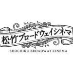 松竹ブロードウェイシネマ『シー・ラヴズ・ミー』2019年4月19日(金)より映画館(東劇)にて3週間限定上映!5月24日(金)より大阪・名古屋でも