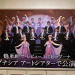 ラグナシア(ラグーナテンボス)で「歌劇 ザ・レビュー」チームウィング公演『ミスター・エージェント~スパイは月夜に踊る~』感想