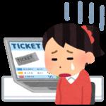 viagogoはチケット転売仲介サイトなので注意!返金・キャンセル不可などトラブルで消費生活センターへ相談相次ぐ