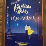 『パリのアメリカ人(劇団四季)』感想 バレエ・美術・照明すべてが美しすぎる!2019年名古屋